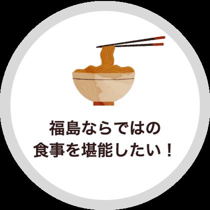 福島ならではの食事を堪能したい!