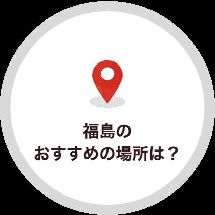 福島のおすすめの場所は?