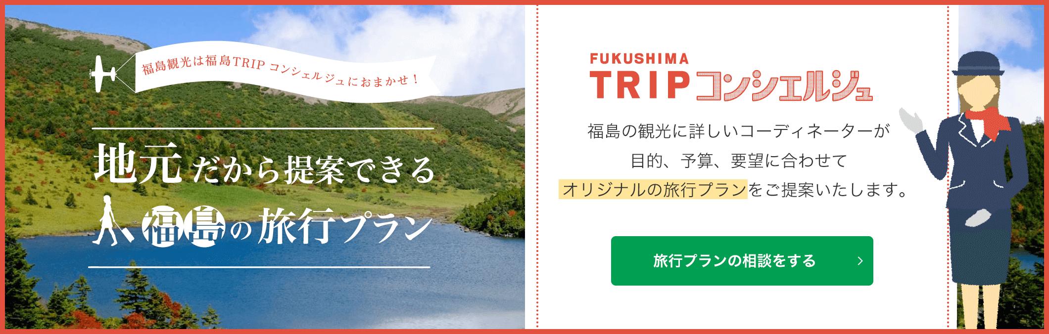 福島TRIPコンシェルジュ|福島観光の相談をする