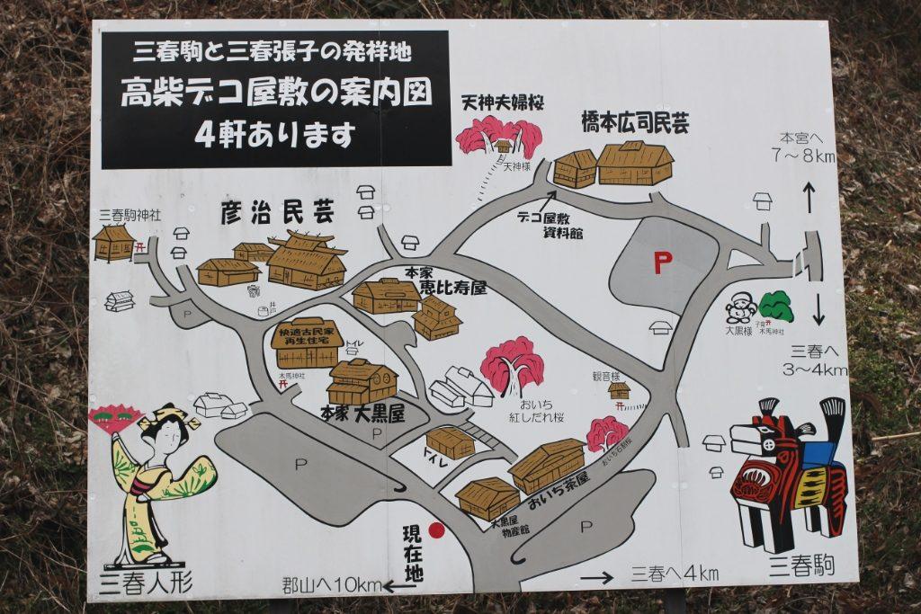 デコ屋敷案内図
