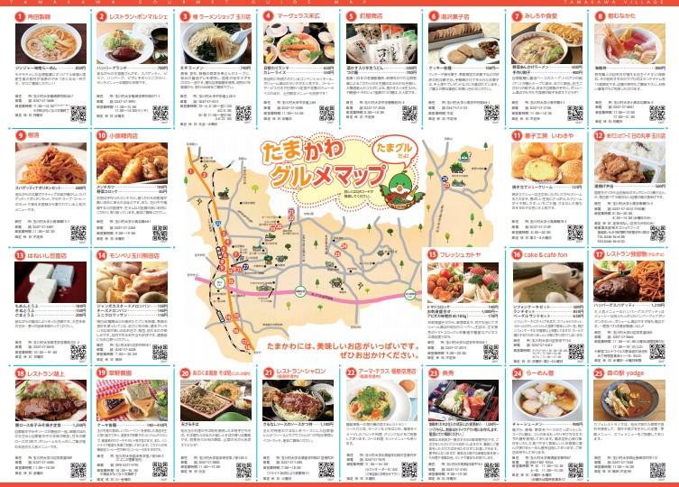 玉川村グルメマップ