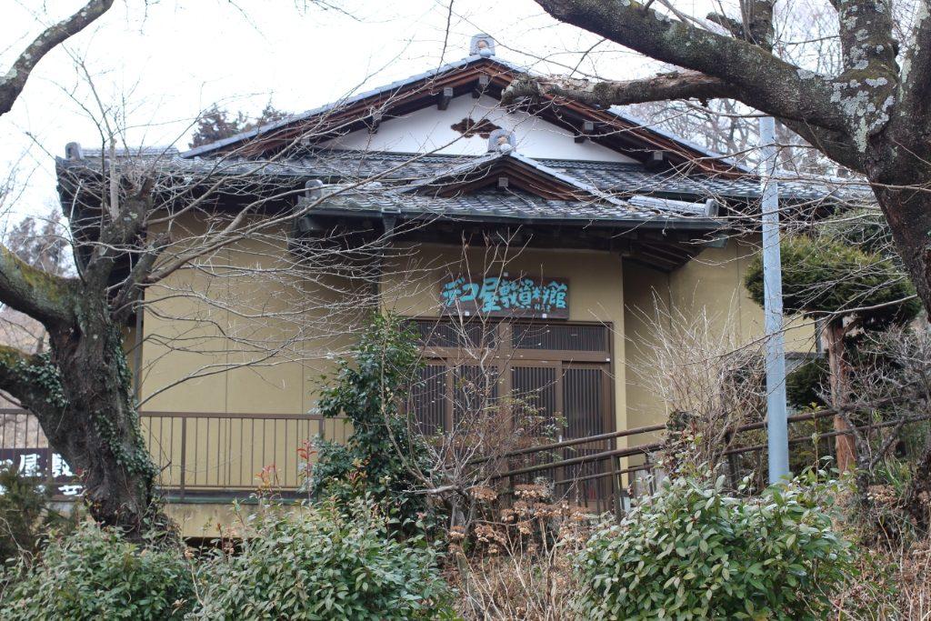 デコ屋敷資料館