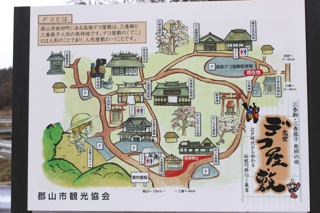 デコ屋敷地図