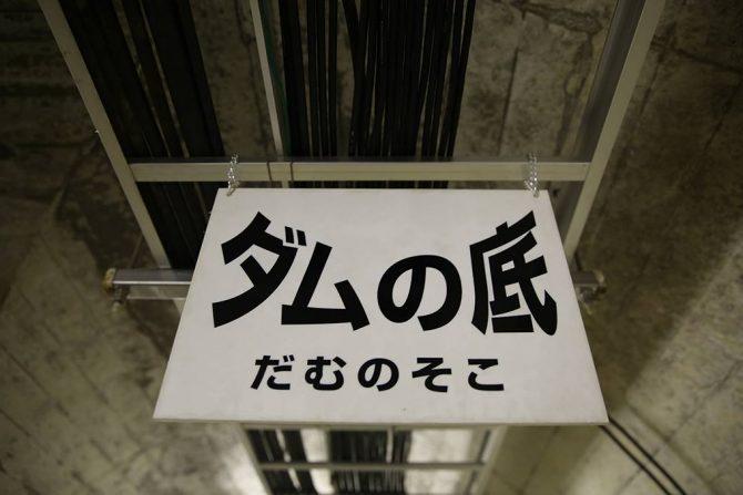 マニアックすぎる福島の観光スポット「摺上川ダム」の魅力