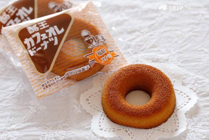 あの酪王カフェオレのクリーミーな甘さがドーナッツになった! 《週刊福島TRIP 3/7~3/11》