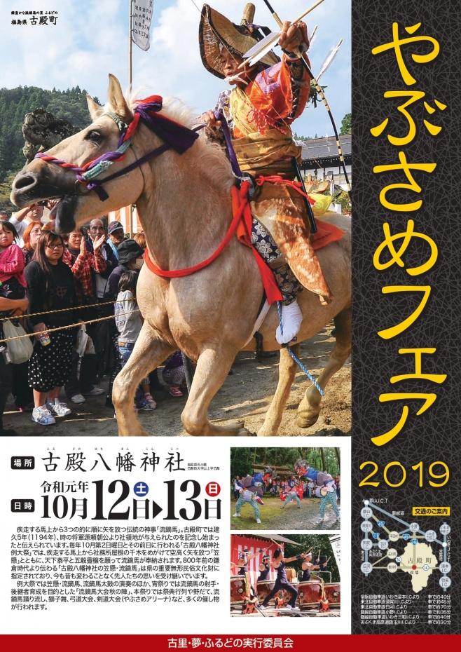やぶさめフェア2019