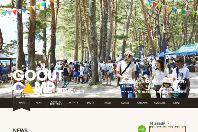 夏を先取り! 2016年福島で開催される野外フェス6選