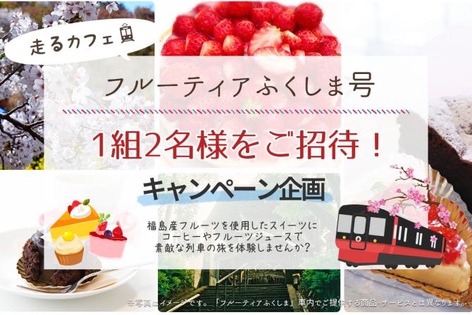 【キャンペーン企画】走るカフェ、フルーティアふくしまの乗車チケット1組2名を抽選でプレゼント!