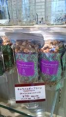 キャラメルポップコーン キャラメル&ココナッツ味