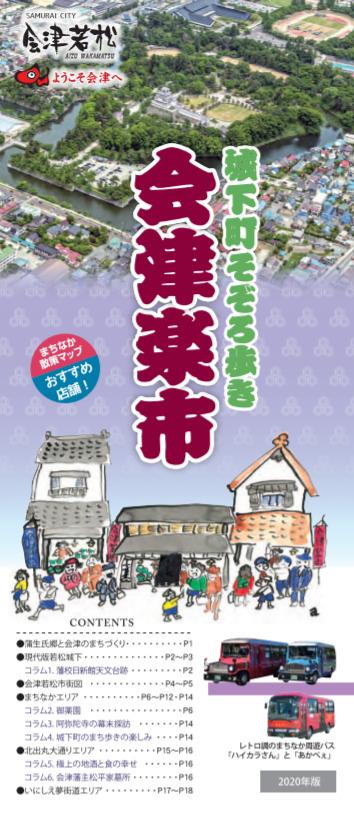 会津若松市観光マップ