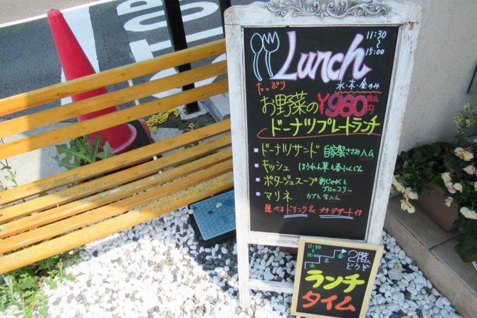 オーガニックドーナツの 「ルラーシュ」が地元野菜たっぷりランチメニューをスタート!