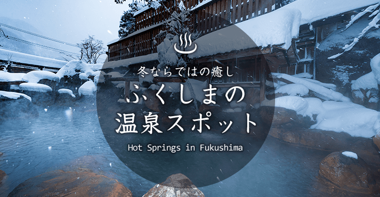 """冬だからこそ行きたい""""粋""""のある福島県の旅館・温泉10選"""