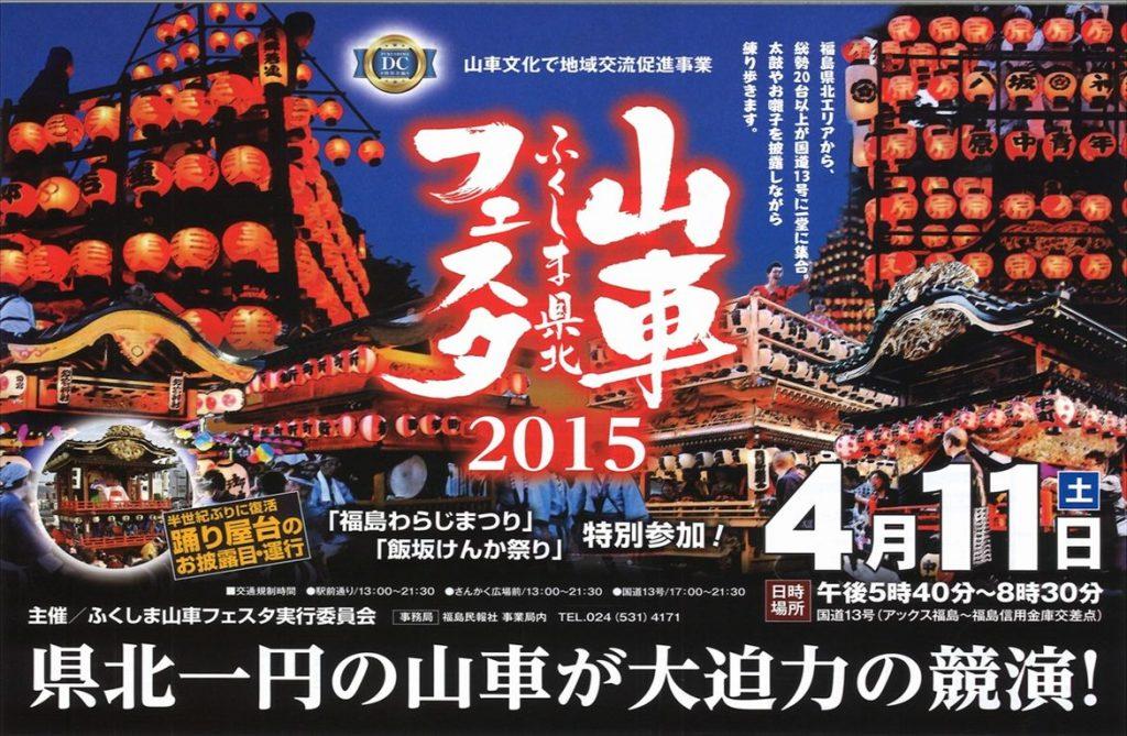 2015ふくしま県北 山車フェスタ