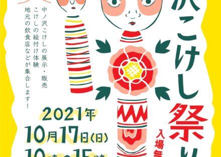"""【イベント】10/17 """"第0回""""中ノ沢こけし祭り"""