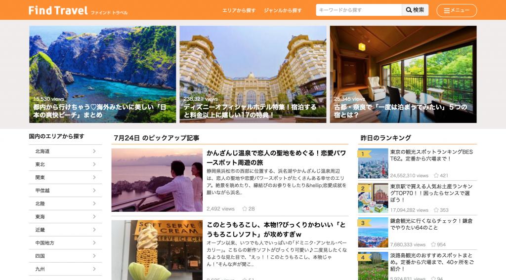 Find Travel ファインド トラベル    とっておきの観光・旅行情報が見つかるキュレーションメディア
