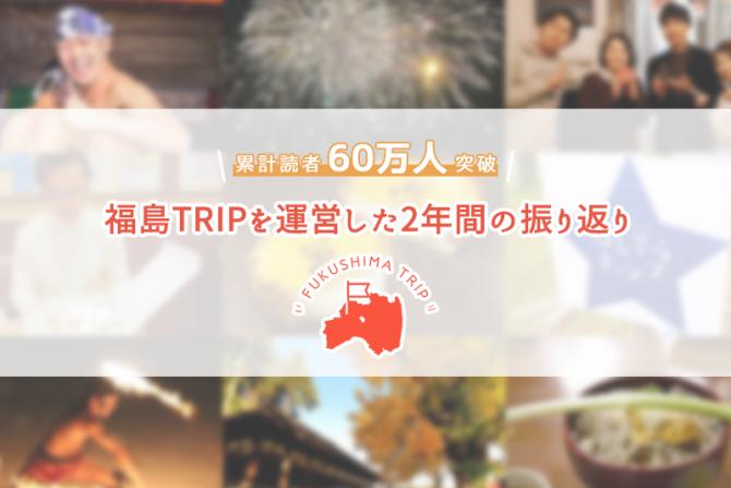 累計読者60万人突破!福島TRIPを運営した2年間の振り返り