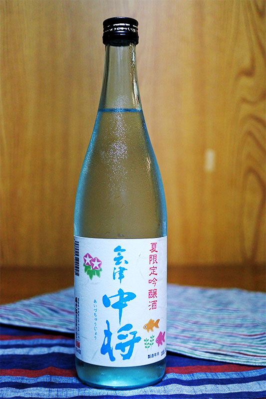 会津中将 夏限定吟醸酒