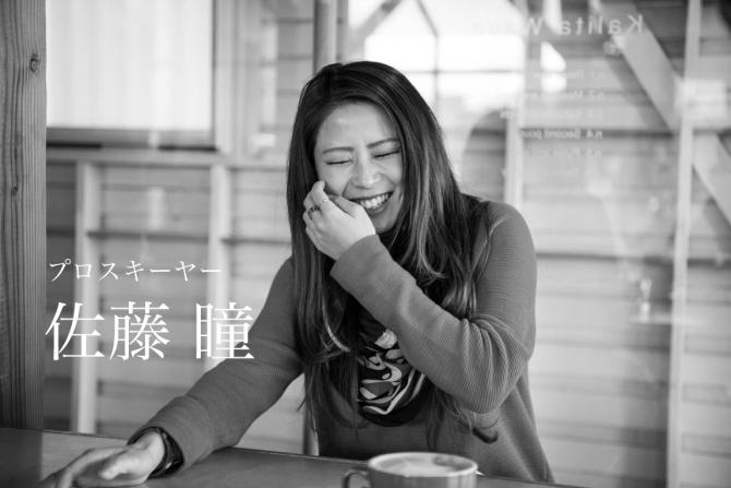 「 死 」の恐怖よりも後悔したくない。プロスキーヤー 佐藤 瞳