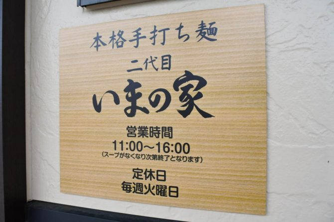 話題の白河ラーメン!「二代目いまの家」の王道鶏ガラスープと魚介系Wスープどっちが好み?