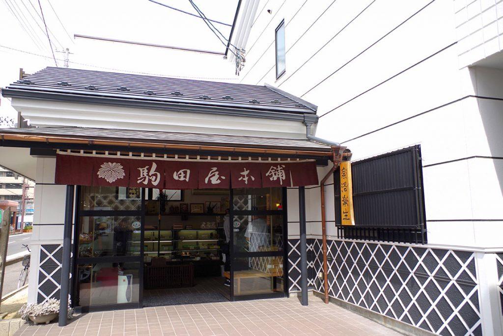 駒田屋本舗