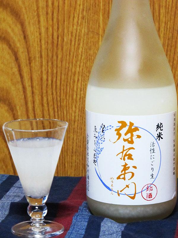 弥右衛門 純米 活性にごり生酒