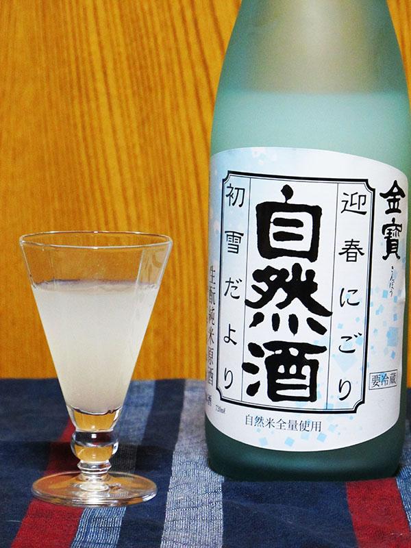 金寶 自然酒 初雪だより生酛純米