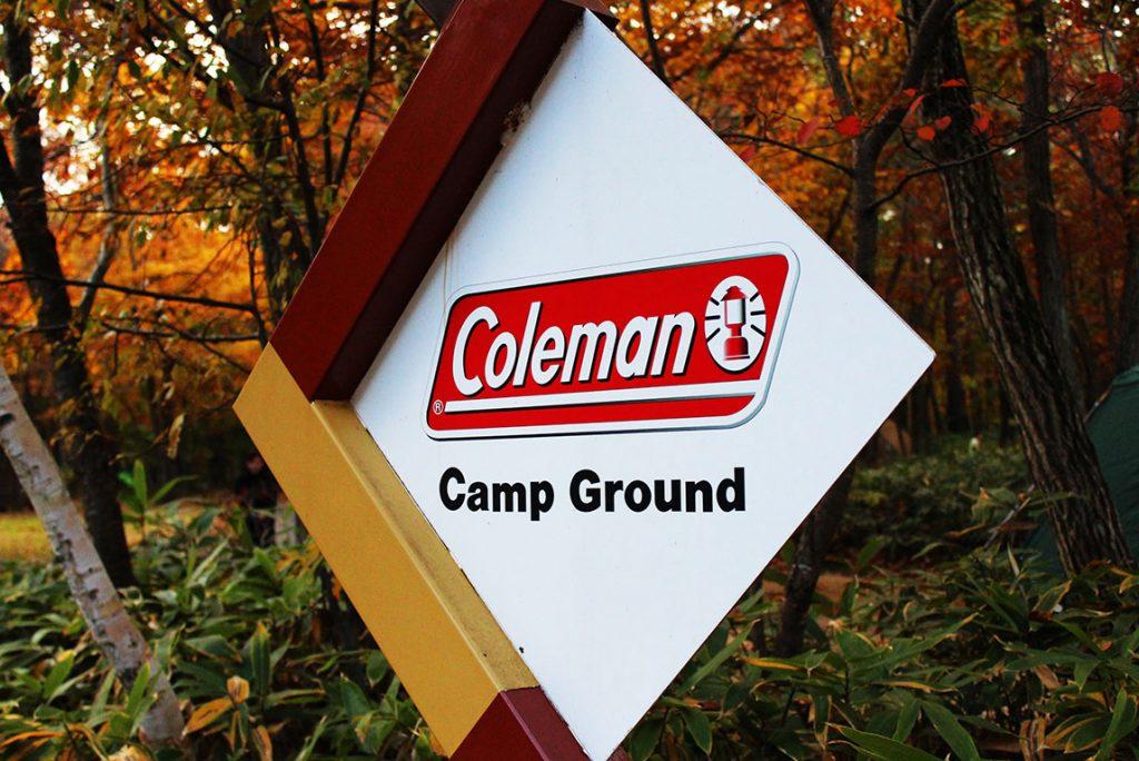 コールマンキャンプ場