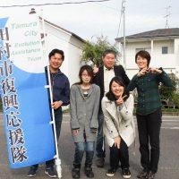 田村市復興応援隊