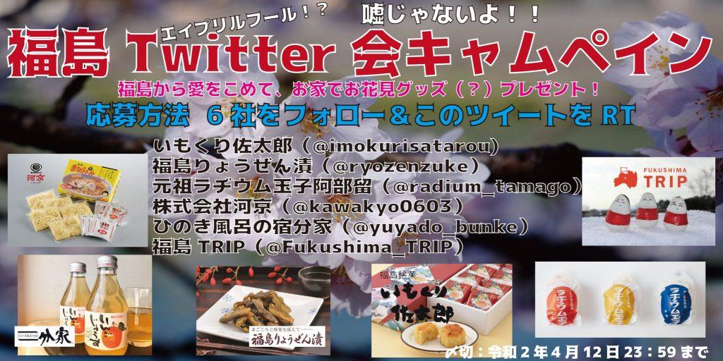 福島Twitter会プレゼントキャンペーン