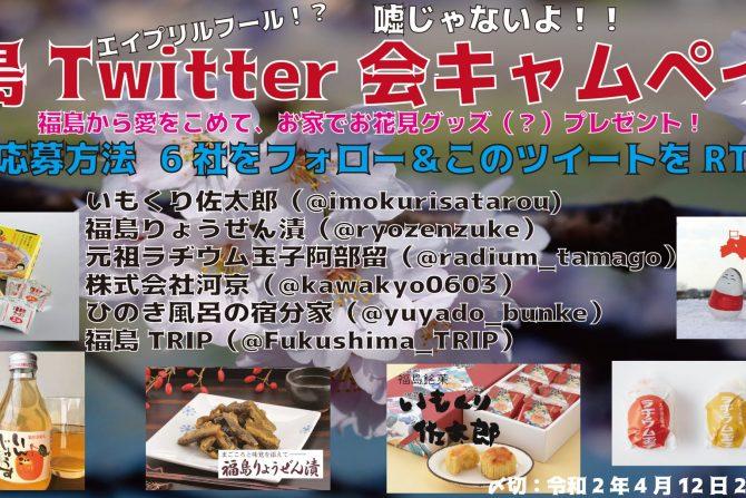 「福島Twitter会」が本気を出したぞ! 豪華プレゼント企画開催中(4/12まで)