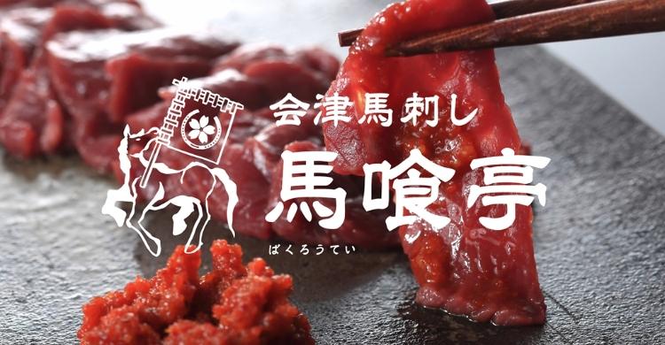 福島TRIPプロデュースの会津馬刺し専門通販サイト「馬喰亭(ばくろうてい)」開店!
