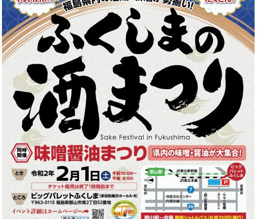 県内の有名銘柄が集結! 日本酒好きなら外せない「ふくしまの酒まつり」開催