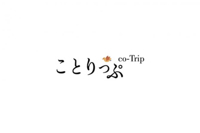 旅行ガイドブックには載ってないコアな情報を発信する「ことりっぷ」のパートナーメディア