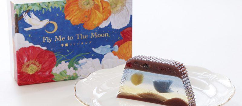 切るたびに心ときめくファンタジックな羊羹に一目惚れ。長門屋の「Fly Me to The Moon 羊羹ファンタジア」
