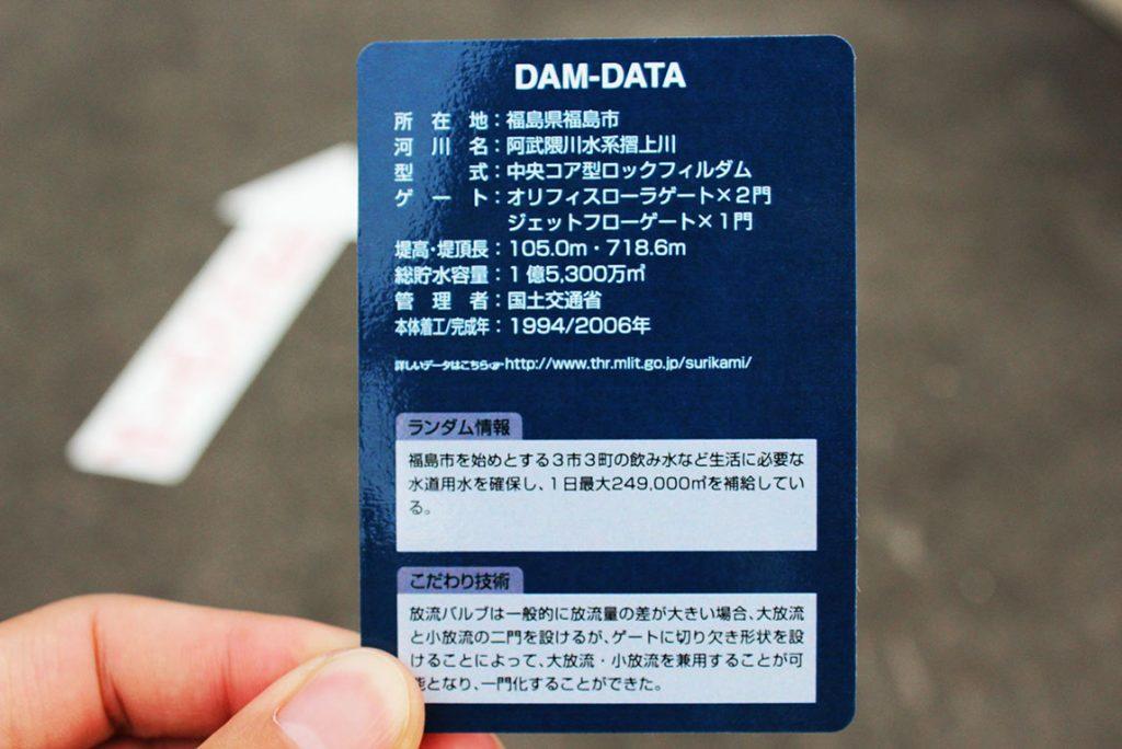 ダムカード2