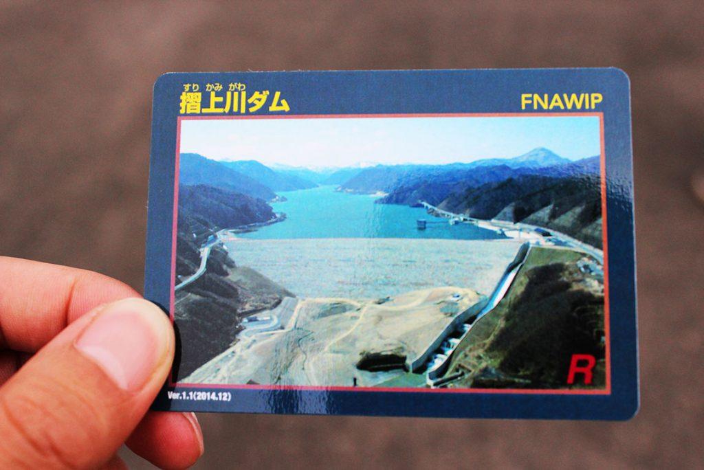 ダムカード1