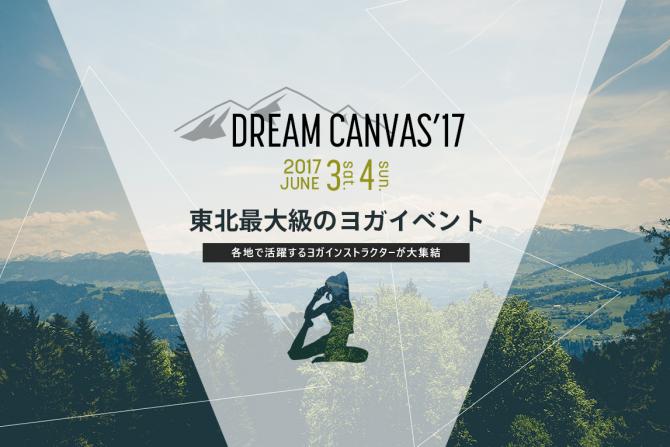 【DREAM CANVAS 17】当日チケット販売開始、50店舗限定のマルシェ出店募集も!