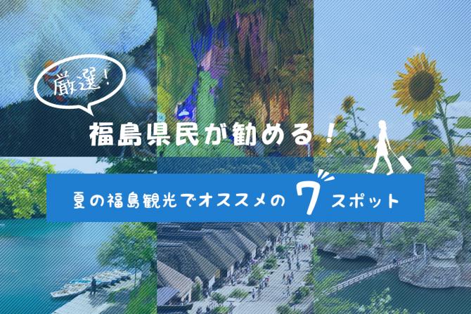【厳選】福島県民が勧める!夏の福島観光でオススメの7スポット