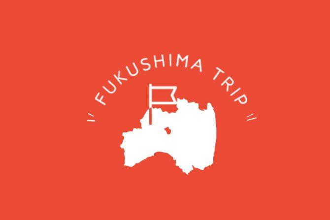 【運営記】2016年も福島TRIPをご覧いただきありがとうございました!