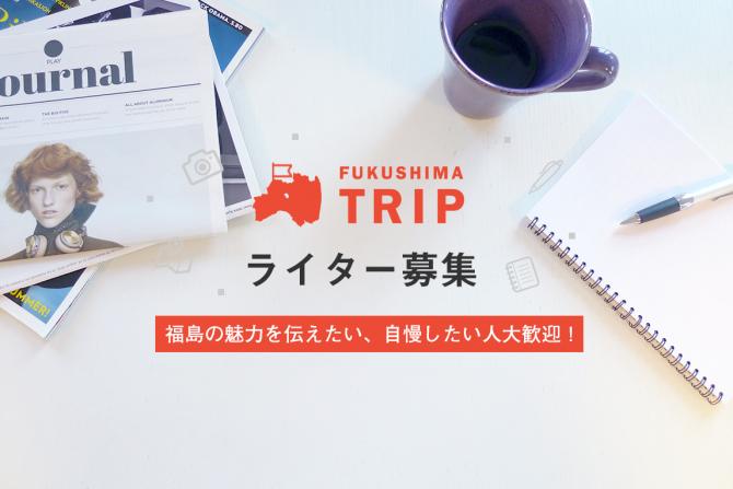 【ライター募集】福島の魅力を伝えたい、自慢したい人大歓迎!