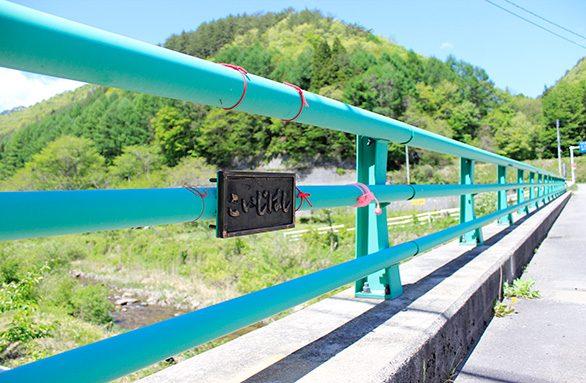 恋路橋と赤い糸