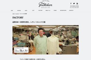 Factelier by NAGAYAMA