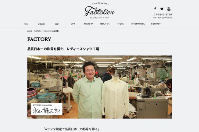 品質日本一の称号。白河市発のファクトリーブランドに注目