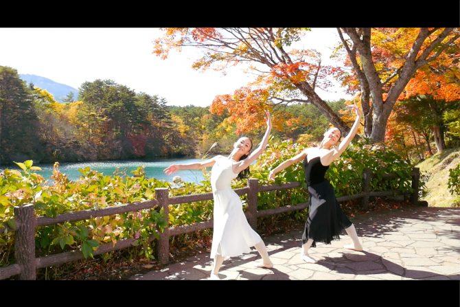 紅葉×バレエ? 裏磐梯を舞台にした美女による異色のダンス動画公開