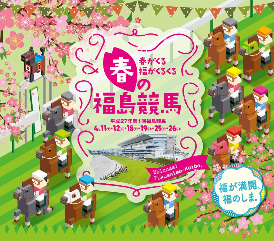 イベント盛り沢山「春がくる 福がくるくる 春の福島競馬」!