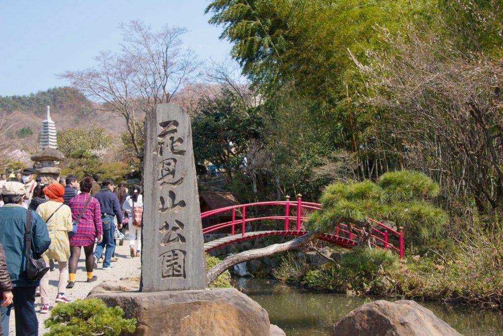 花見山公園の石碑