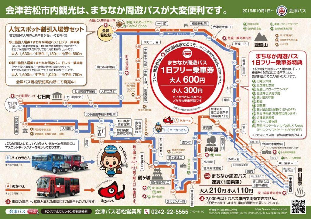 まちなか周遊バス路線図