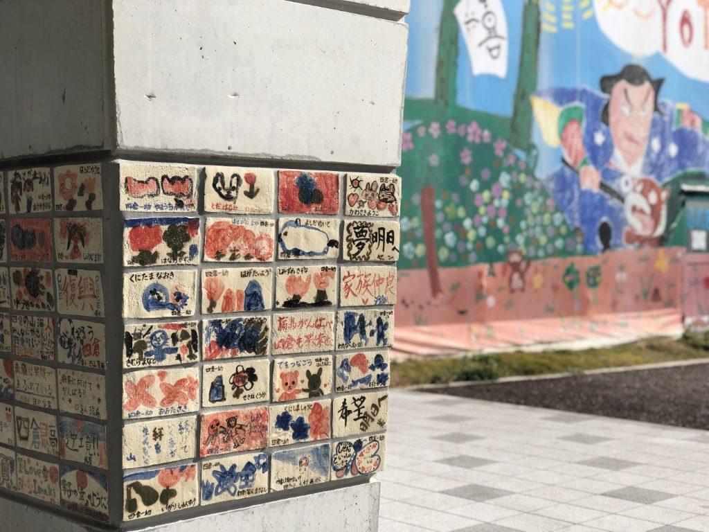 応援メッセージの書かれた陶板