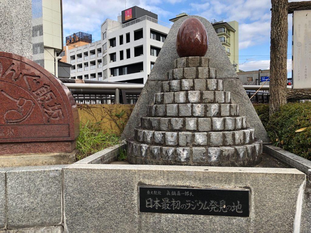 「日本最初のラジウム発見の地」記念碑