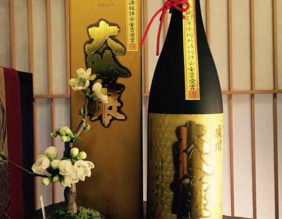 廣戸川金賞受賞酒